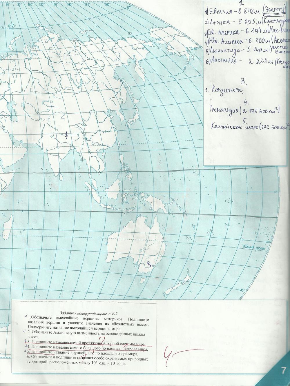 6 географии для по гдз контурных класс карт