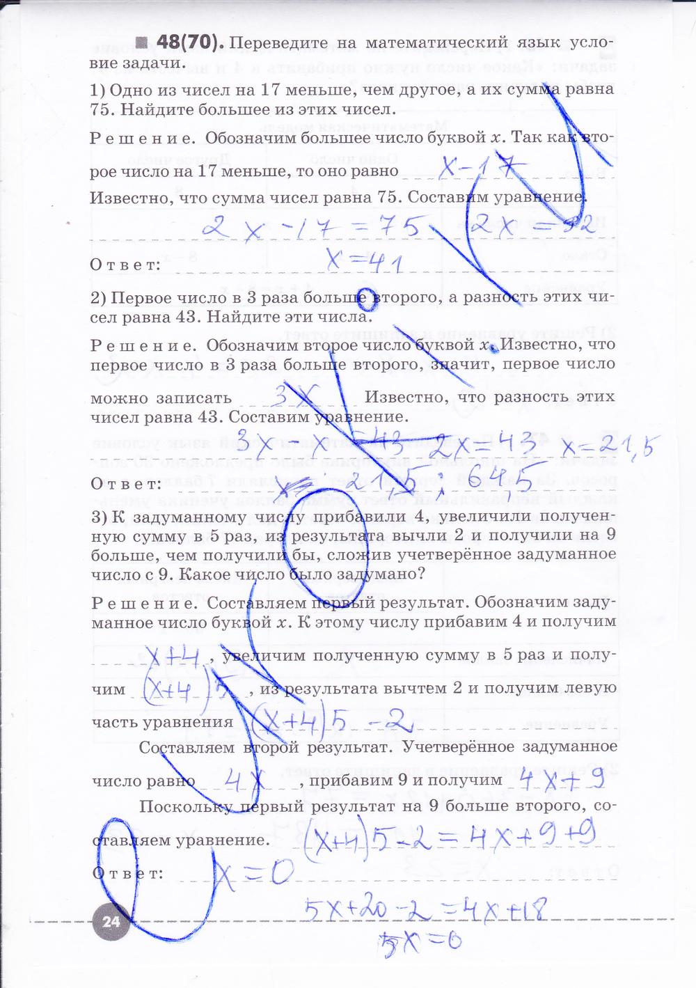 Гдз Рабочая Тетрадь По Алгебре 7 Класс Муравина