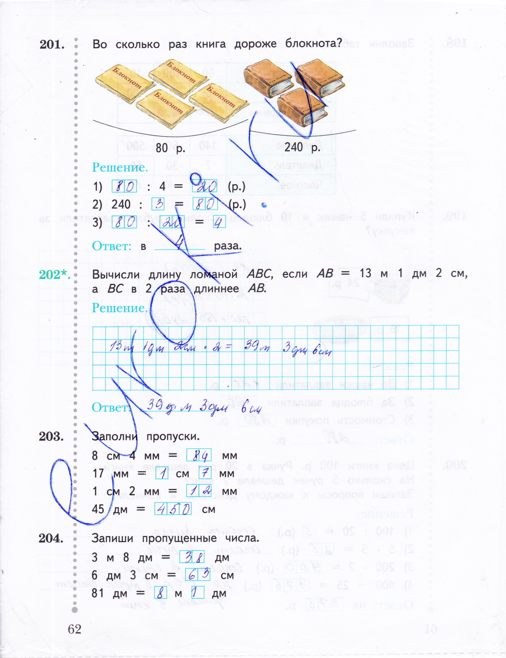 граф математике вентана по 2 часть 2 гдз класса