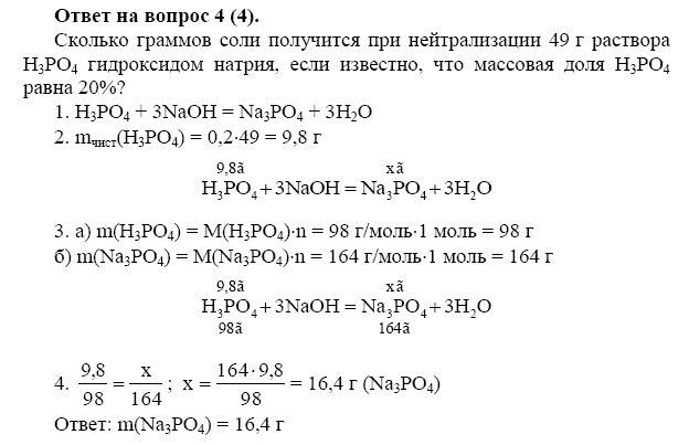 Уравнениям решебник класс по 8