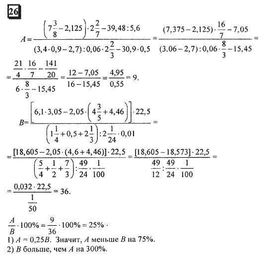 1545 решебник по класс номер математике 6