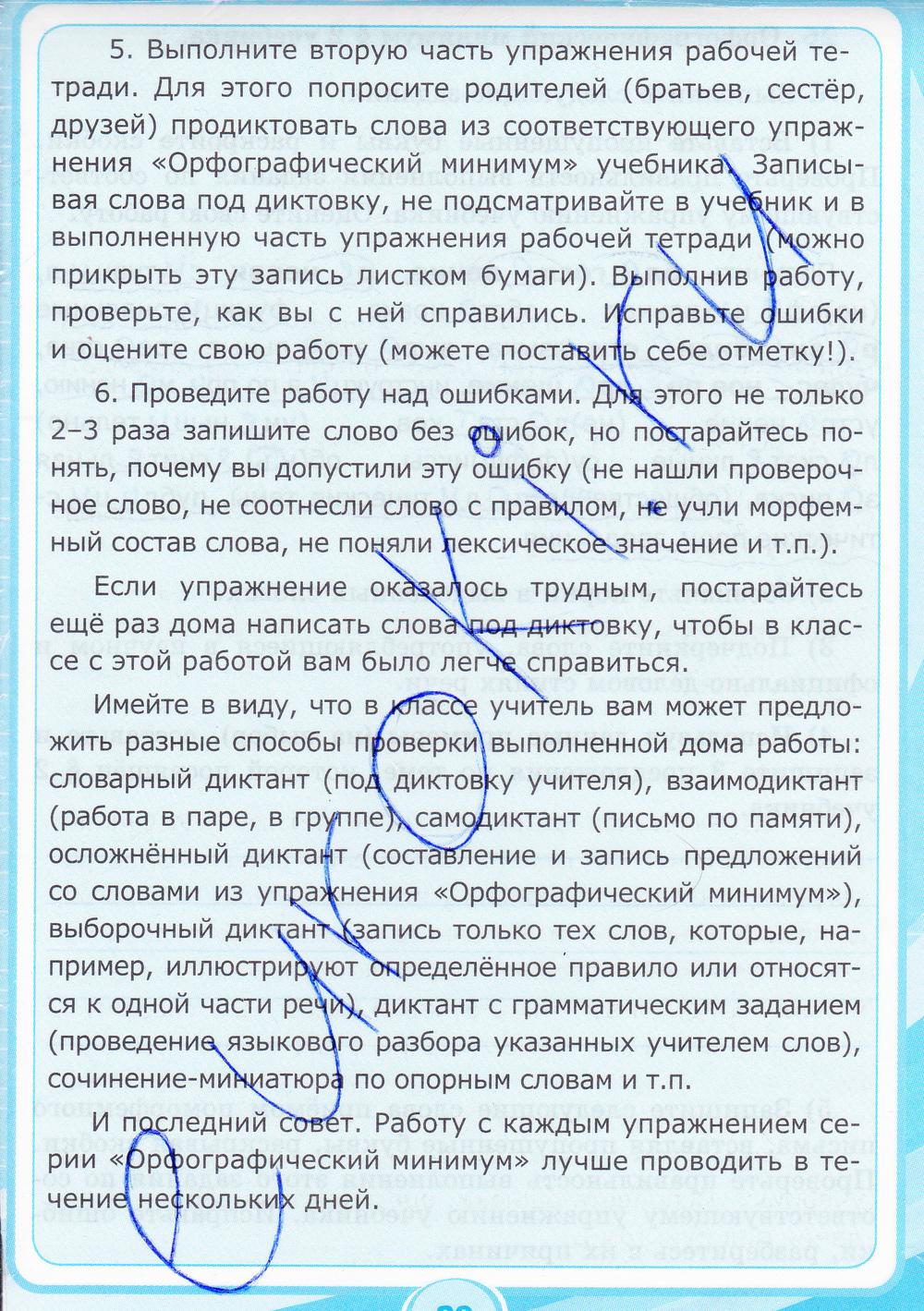 класс язык 2 рабочая часть 6 гдз тетрадь львова русский