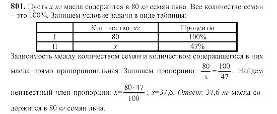 Краткой класс математики гдз 5 виленкин с по записью