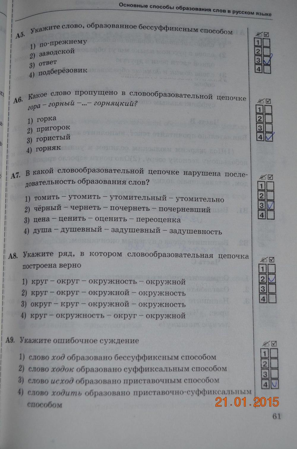 Гдз По Тестам Русский Язык 6 Класс Баранов