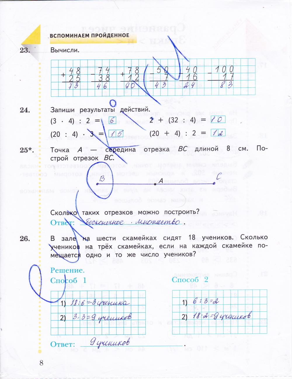Гдз по математике 3 класс рудницкая рабочая тетрадь 1 часть все ответы