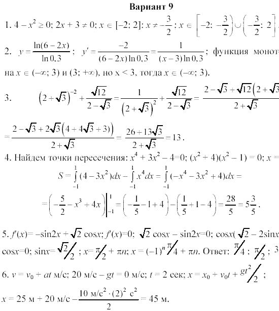 Решебник по алгебре экзаменационные задачи 9 класс