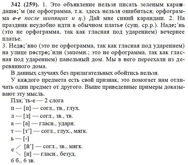 русскому языку год учебник 2006 гдз 6 класс