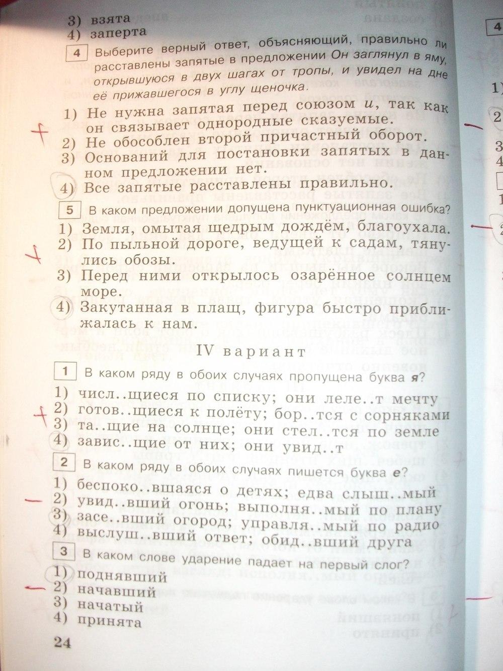 Гдз По Русскому Языку По Тетради Г А