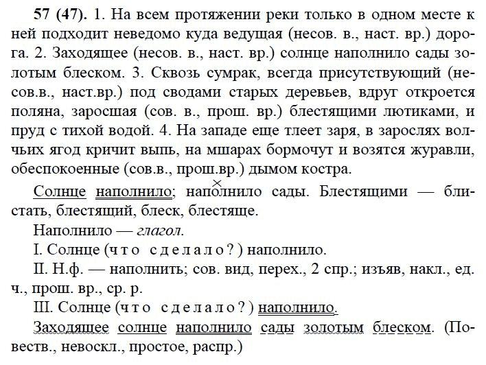 Гдз По Русскому Языку 8 Класс Баранова Баранов