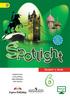 ГДЗ по английскому языку 6 класс. Spotlight 6. Student's Book, Е. Ваулина, Д. Дули, В. Эванс, О. Подолянко, М.: Просвещение, 2008