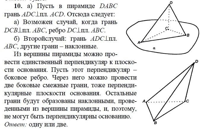 Вопросы класс по гдз к геометрии главам 11