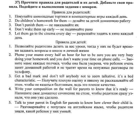 языку 5 перевод по английскому решебник номер класс 37 с.17