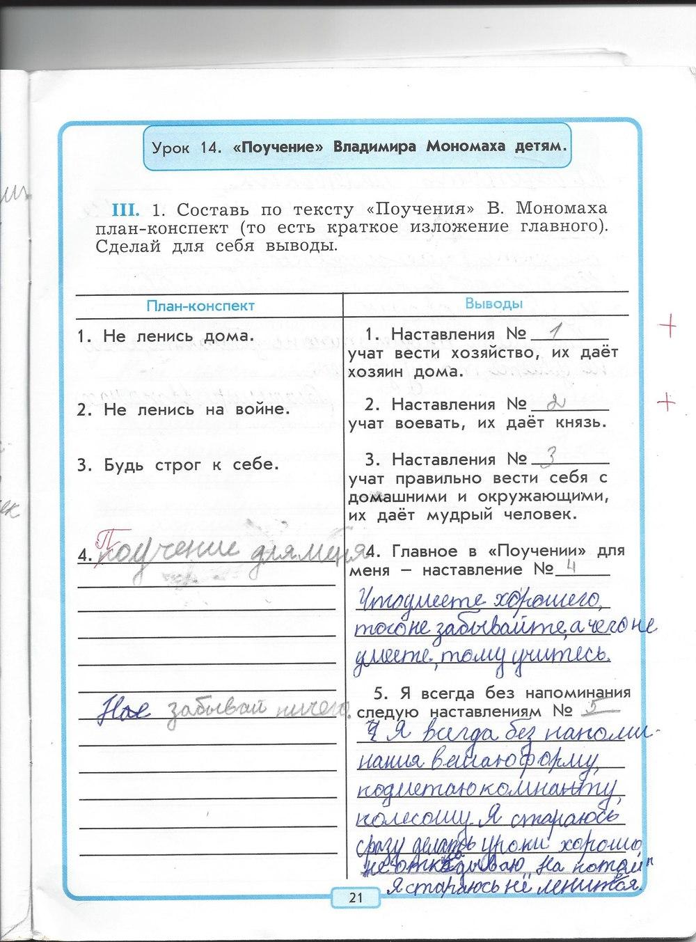 гдз по литературе в рабочей тетради 4 класс бунеев бунеева чиндилова
