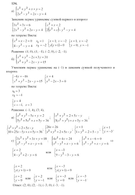 Гдз по математике мордкович 8 класс 2005 год