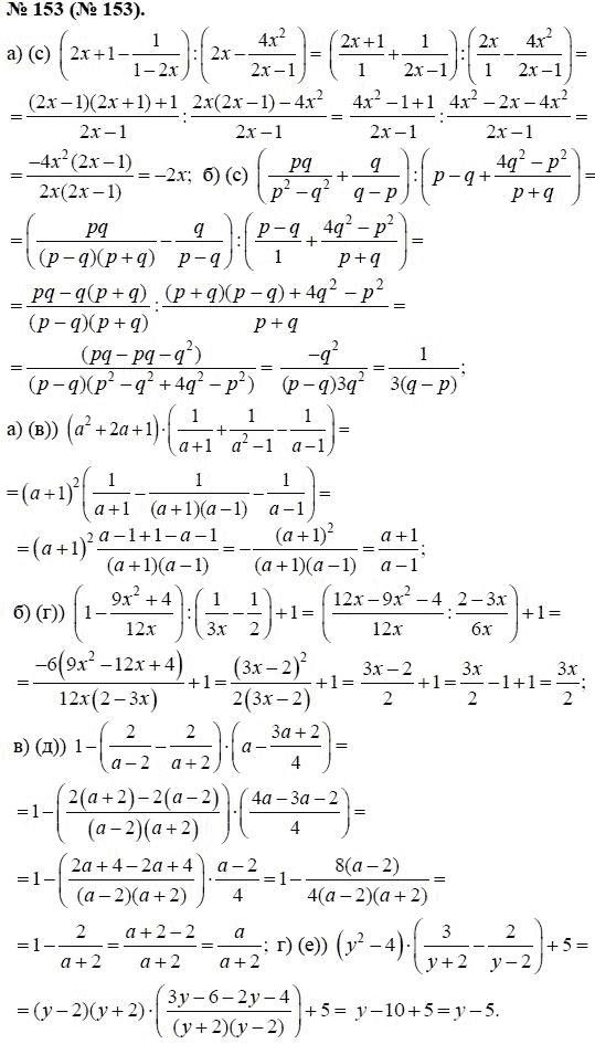Гдз По Алгебре 9 Класса Макарычев 2000