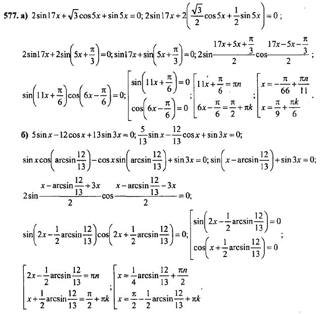 Решебник к задачнику алгебра и начала математического анализа 10-11 класс