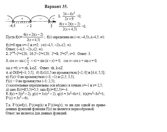 Решебник по сборнику экзаменационных заданий по математике 11 класс