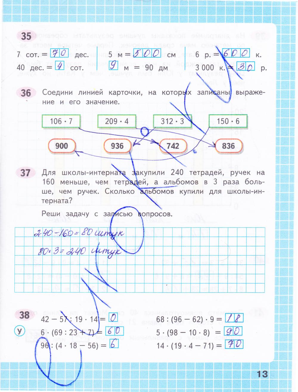 по математике тетрадь решебник большая