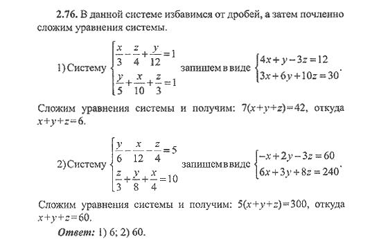 Алгебра 7 класс решебник составление уравнений старинная задача