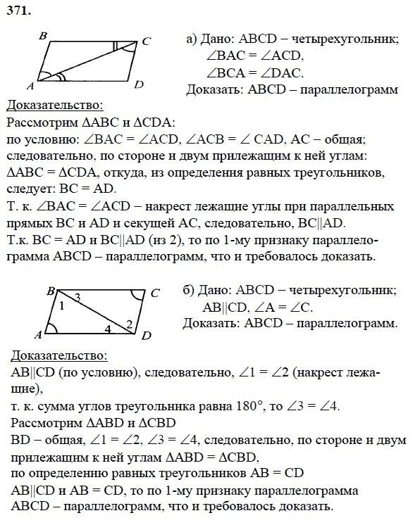 Гдз по геометрии 8 класс четырехугольники