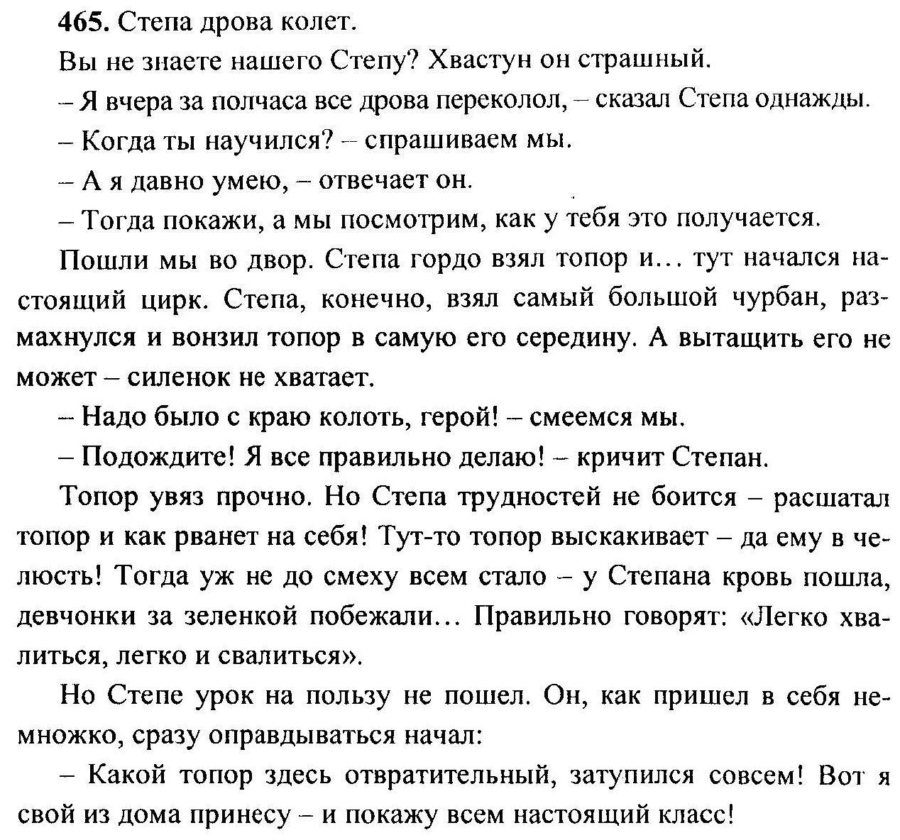 гдз по русскому языку 6 класс ладыженская 465