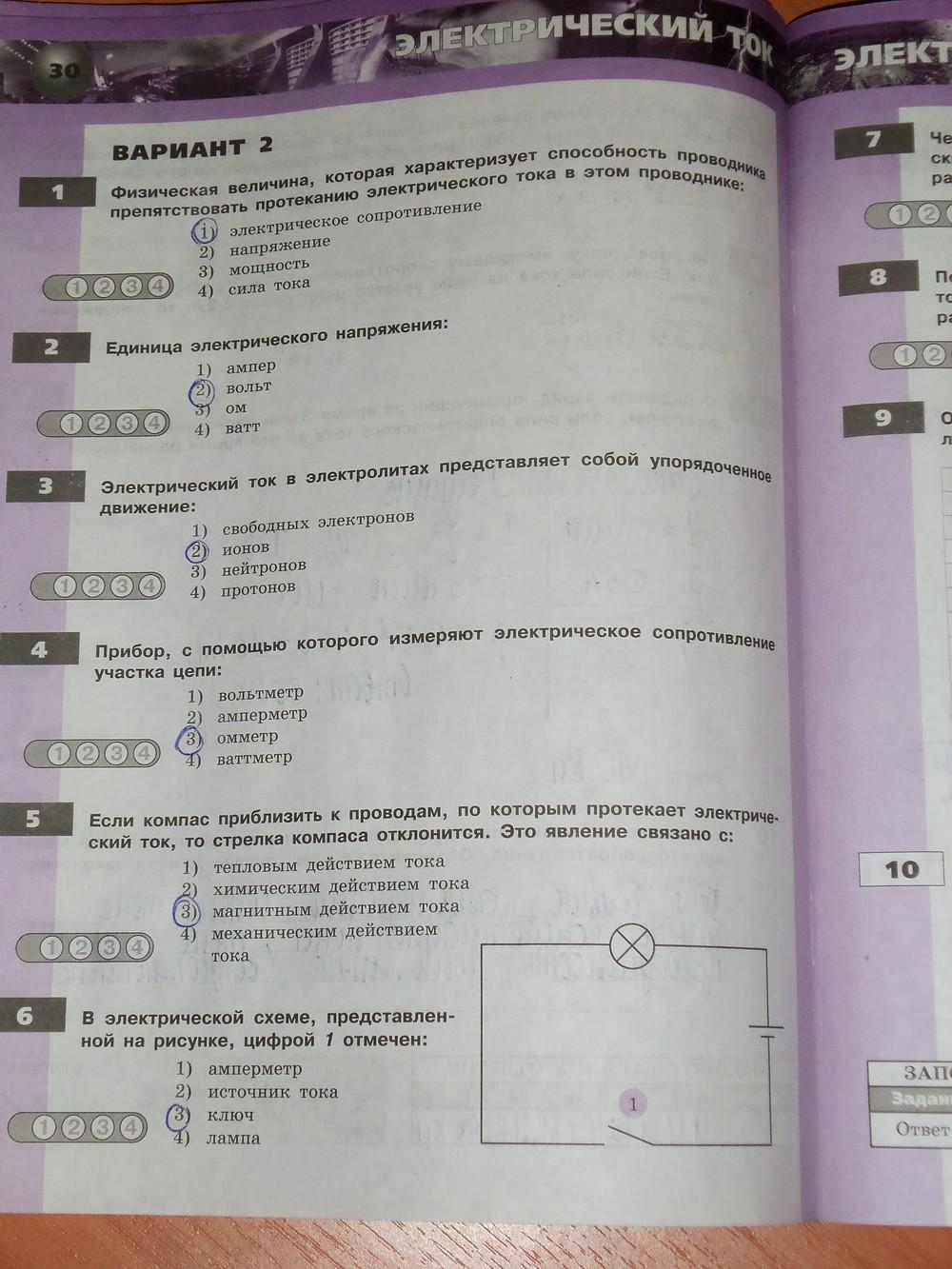 7 7 физика гдз класс тетрадь экзаменатор