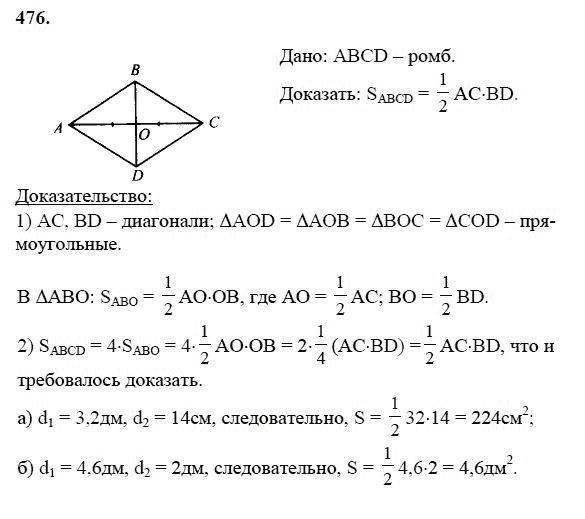 атанасян решебник геометрии класс восьмой по на