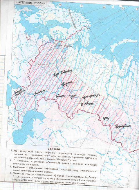 гдз по географии россии 8 сиротин рабочая тетрадь