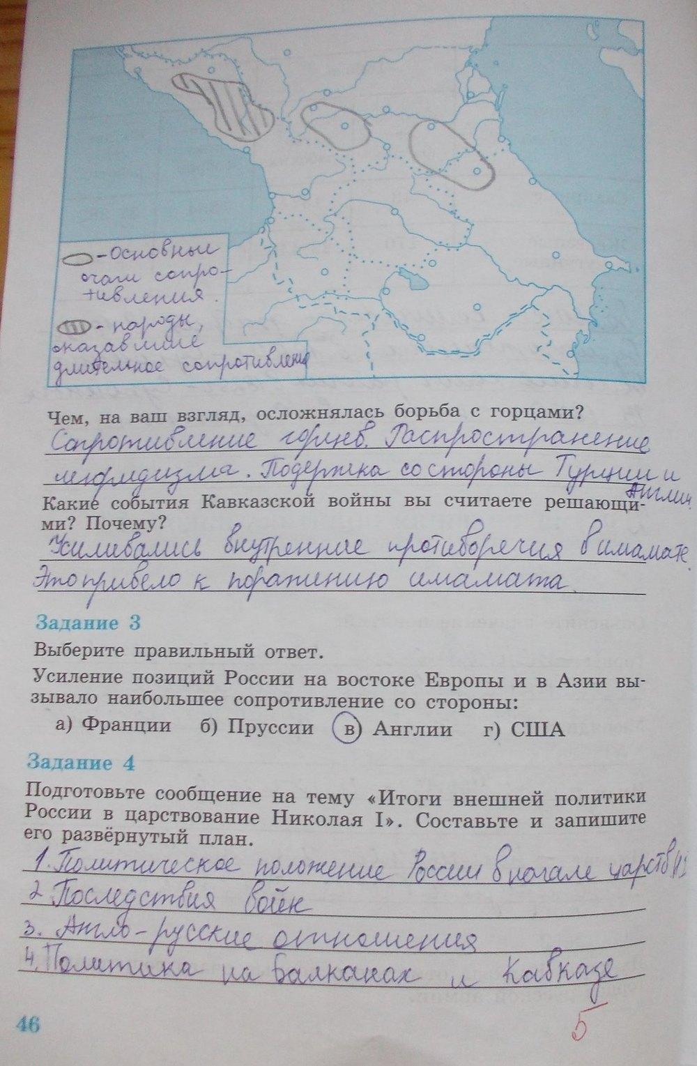 Часть россии 1 8 класс истории данилов по гдз