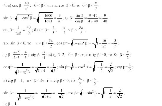 Ответы по математике 7 класс макарычев 2003