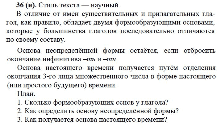 гдз русскому языку 7 класс баранов 2002 года