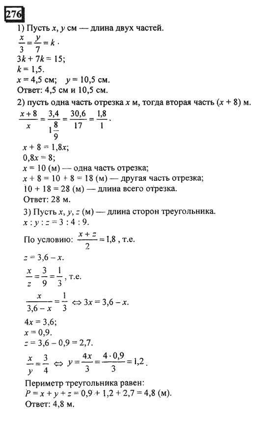 Решебник по математике 6 класс часть 2 дорофеев