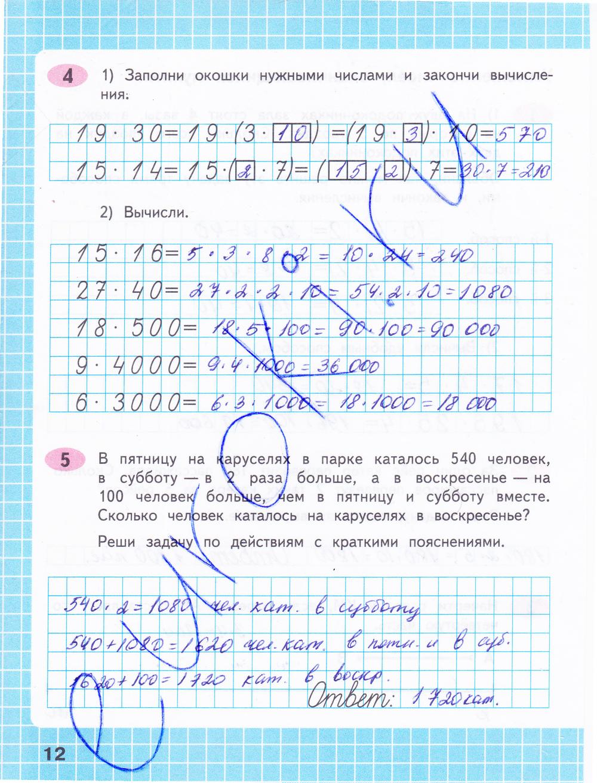 тетради 4 волкова математике класс решебник 2 по часть рабочей