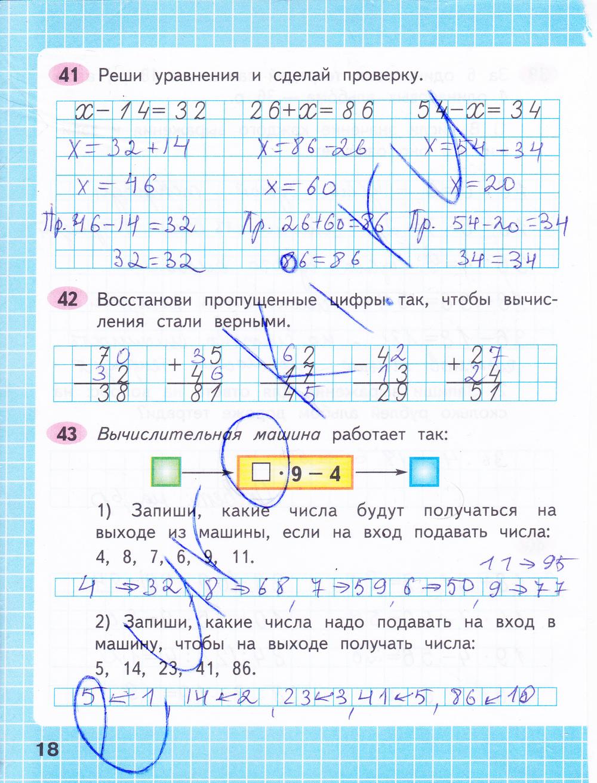 Найти гдз по математике 3 класс рабочая тетрадь