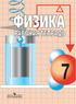 Рабочая тетрадь по физике 7 класс, Н.К. Мартынова, И.Т. Бовин, Е.А. Коротаев