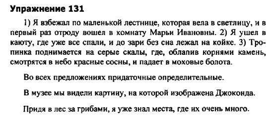 Гдз по русскому 7 класс 131