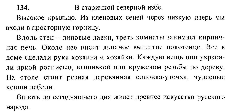 гдз по русскому языку 6 класс учебник 2019 года