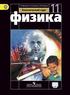 Физика 11 класс, Г.Я. Мякишев, Б.Б. Буховцев, В.М. Чаругин  , М.: Просвещение