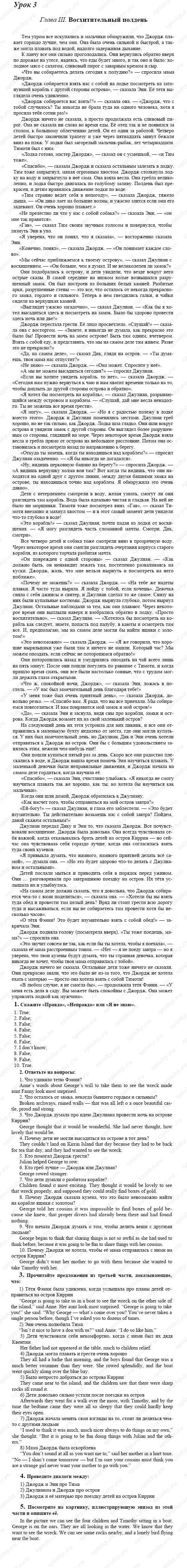 английский язык 6 класс афанасьева михеева ридер гдз перевод текстов