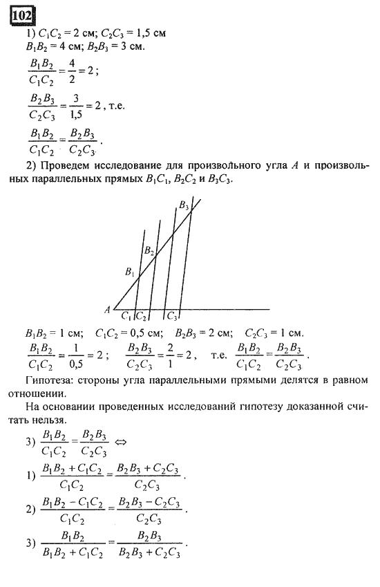 Гдз От Путина 6 Класс Математика Дорофеева