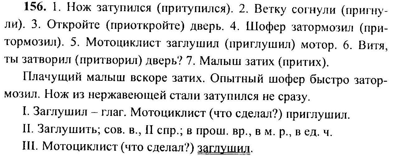 6 задания по русскому класс языку решебник