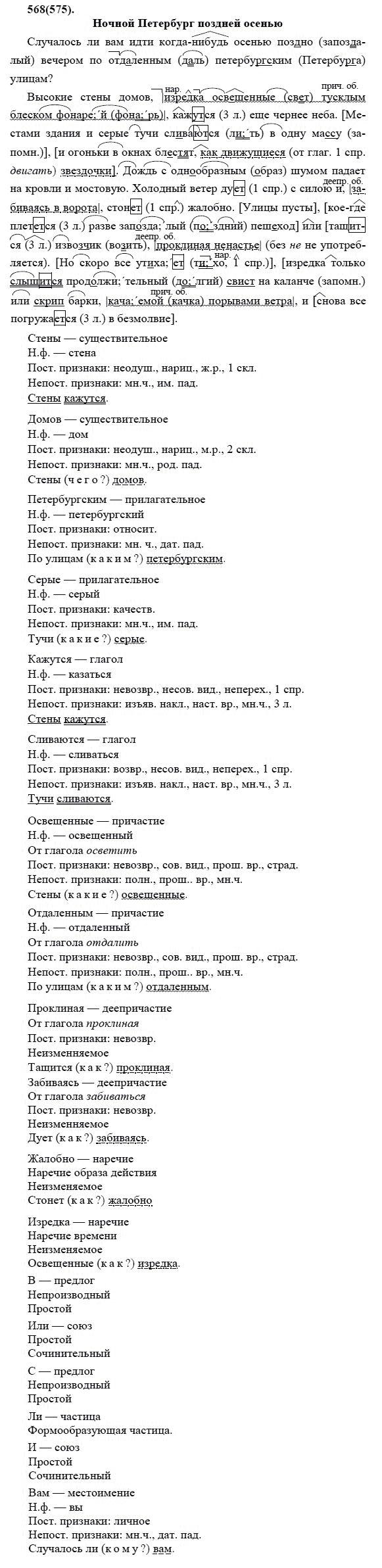 разумовская кл. гдз по русс.яз