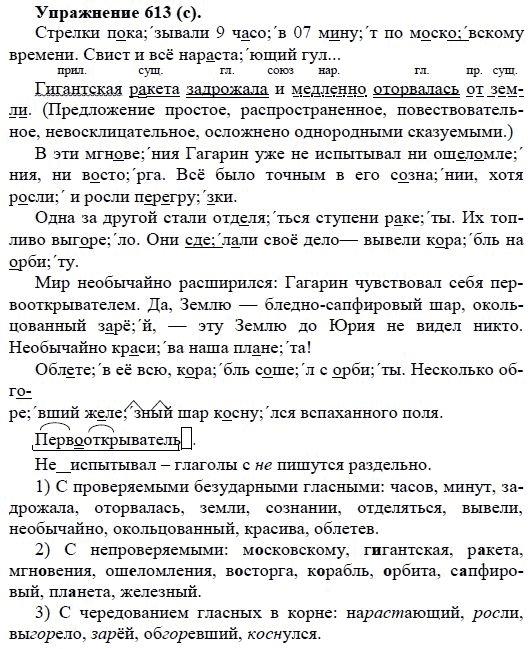 гдз по русскому языку для 5 класс дрофа