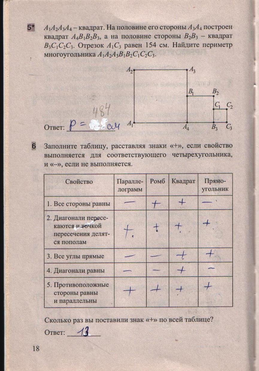 7 часть 2 по класс геометрии сугоняев решебник тестам