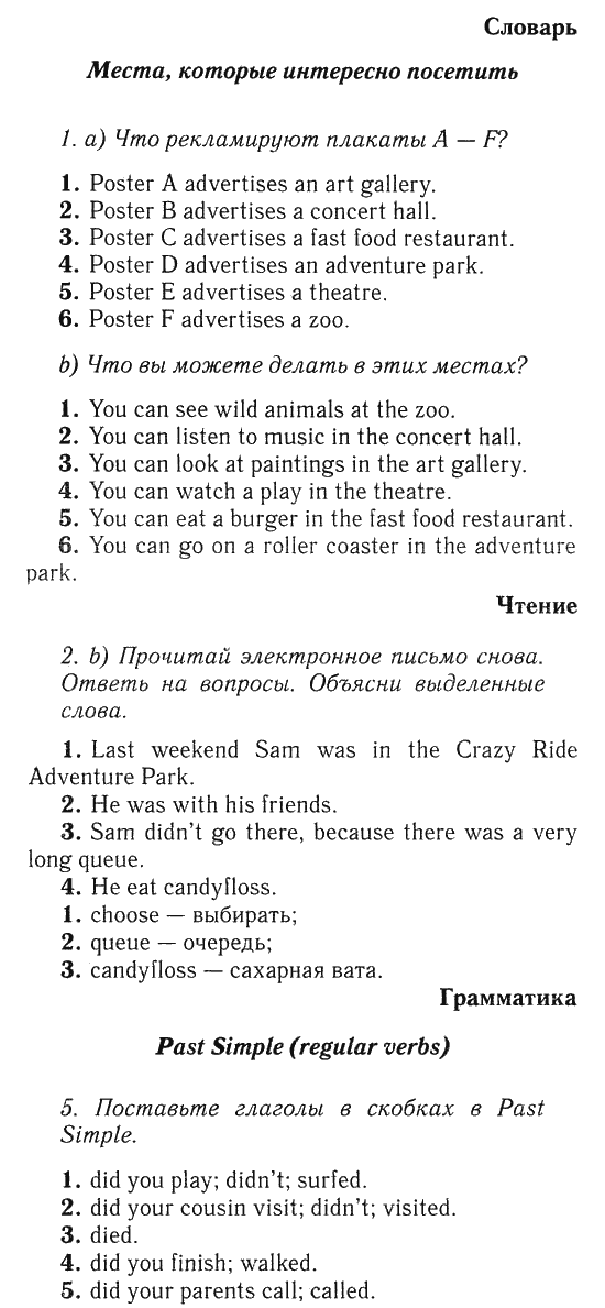 Решебник На Учебник Spotlight Гдз Английский Язык 5 Класс Ваулина