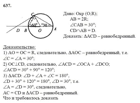гдз по геометрии 7-9 класс атанасян номер 637