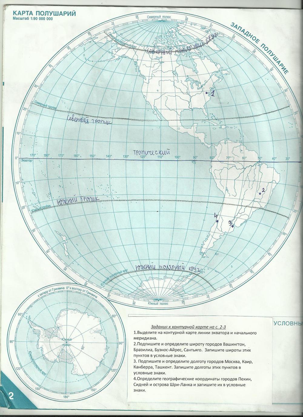 Решебник По Контурным Картам 7 Класс География Русское Слово