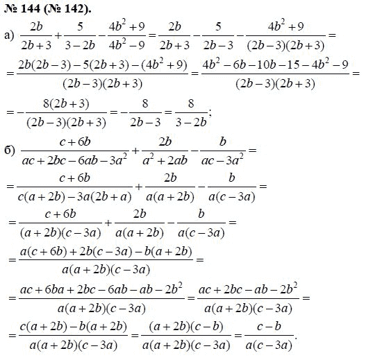 алгебры гдз класс теляковский учебник 8