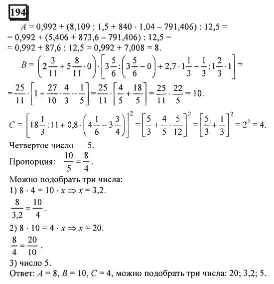 Гдз По Математике 4 Класс Номер 194