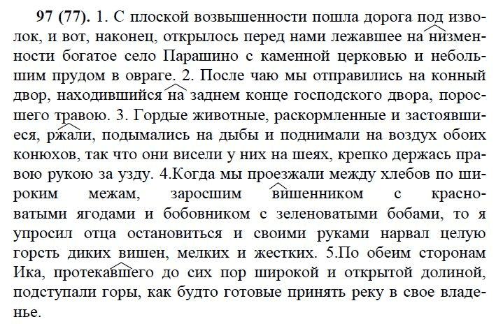 Русскому языку по учебник гдз 4 класс ладыженская